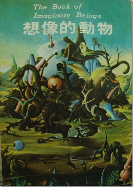 El libro de los seres imaginarios