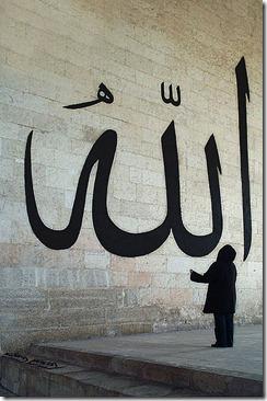 396px-Dcp7323-Edirne-Eski_Camii_Allah